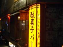 恵比寿駄菓子バー