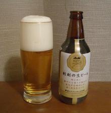 アサヒ 刻刻の生ビール