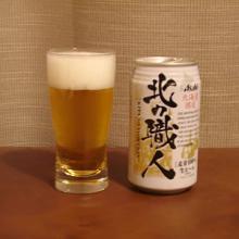 Asahi 北の職人