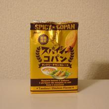 スパイシーコパン タンドリーチキンカレー