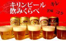 キリンビールを飲みくらべ