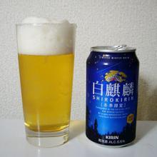 キリンビール 白麒麟2007