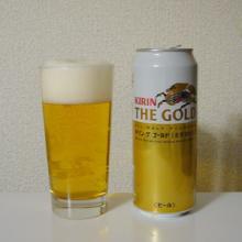 新キリン・ザ・ゴールド