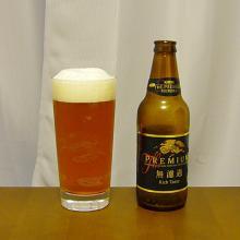 キリンビール ザ・プレミアム無濾過