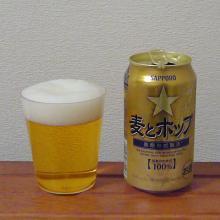 サッポロビール 麦とホップ