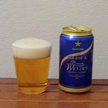 サッポロビール プレミアムヴァイツェン