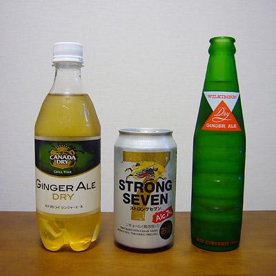 ビールとジンジャーエール