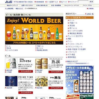 アサヒビールのサイト