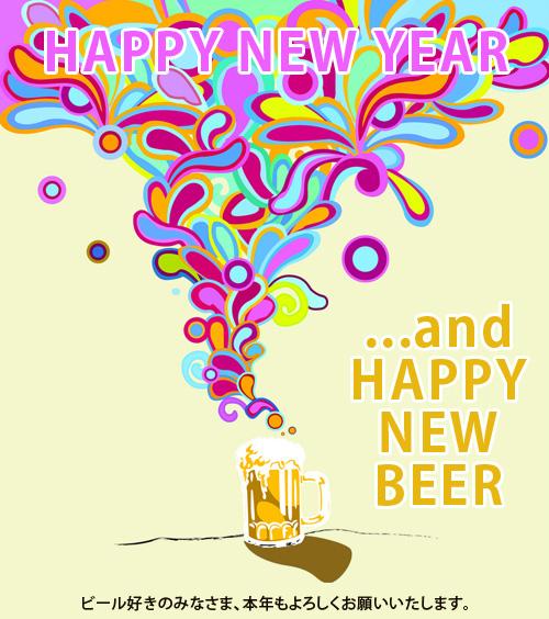 生ビールブログ -とりあえず生!--A HAPPY NEW YEAR