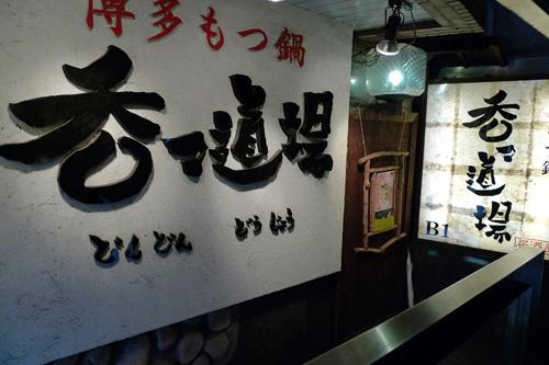 生ビールブログ -とりあえず生!--渋谷 道玄坂 呑呑道場