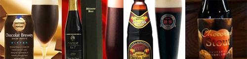 生ビールブログ -とりあえず生!--チョコレートビール(カカオあり)