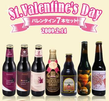 生ビールブログ -とりあえず生!--goodbeer   バレンタイン7本セット