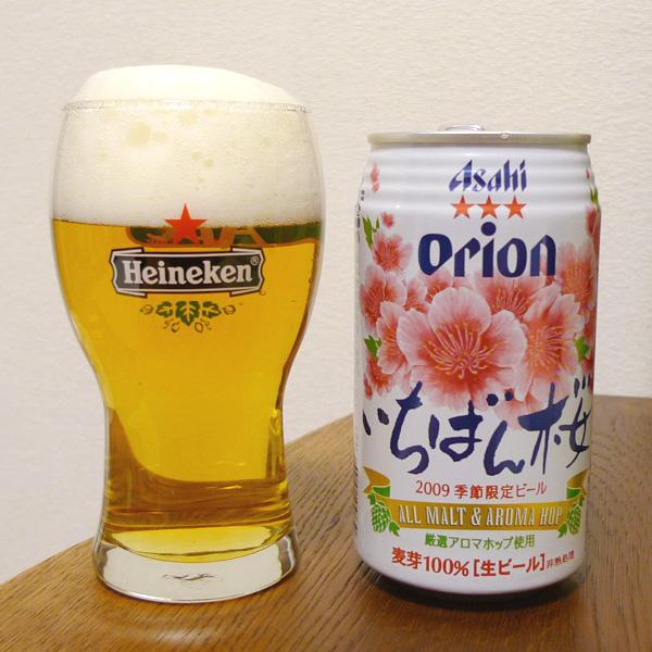 生ビールブログ -とりあえず生!--オリオン いちばん桜