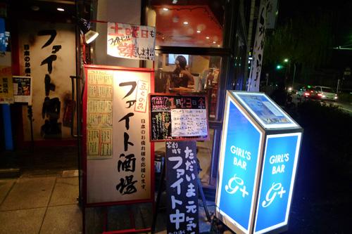 生ビールブログ -とりあえず生!--渋谷 ファイト酒場 外観