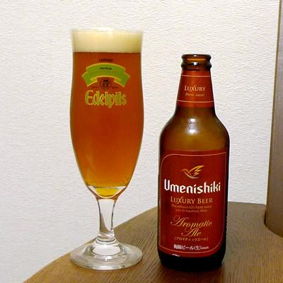 生ビールブログ -とりあえず生!--梅錦ビール アロマティックエール