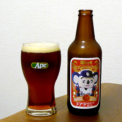 生ビールブログ -とりあえず生!--金しゃちビール ドアラドラゴンズビール2