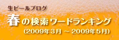 生ビールブログ -とりあえず生!--春の検索ランキング2009