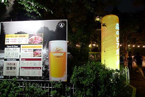 生ビールブログ -とりあえず生!--森のビアガーデン入口