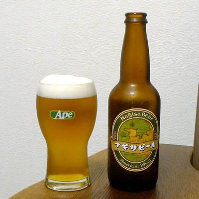 生ビールブログ -とりあえず生!--ナギサビール アメリカン・ウィート