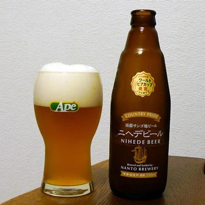 生ビールブログ -とりあえず生!--南都ブルワリー ニヘデビール(ソフトタイプ)