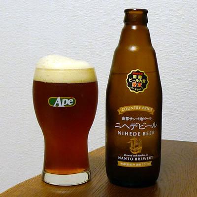 生ビールブログ -とりあえず生!--南都ブルワリー ニヘデビール(ハードタイプ)