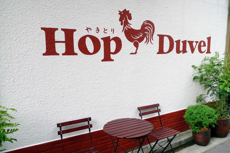 生ビールブログ -とりあえず生!--新橋 Hop Duvel