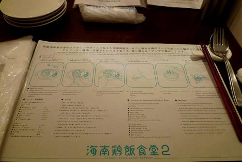 生ビールブログ -とりあえず生!--海南鶏飯食堂2