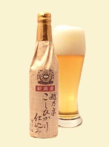 生ビールブログ -とりあえず生!--スワンレイクビール こしひかり仕込み