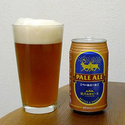生ビールブログ -とりあえず生!--銀河高原ビール ペールエール