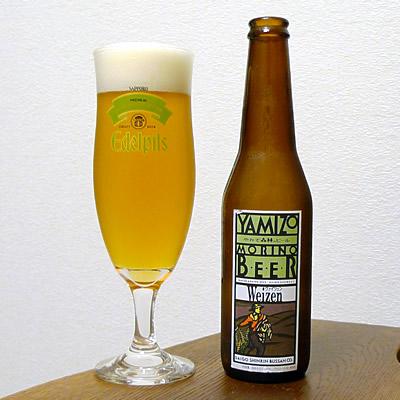 生ビールブログ -とりあえず生!--やみぞ森林のビール ヴァイツェン