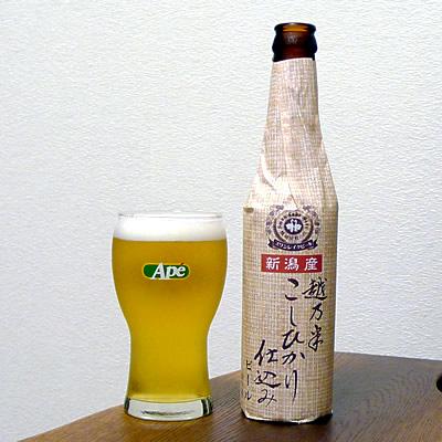 生ビールブログ -とりあえず生!--スワンレイクビール 越乃米こしひかり仕込み