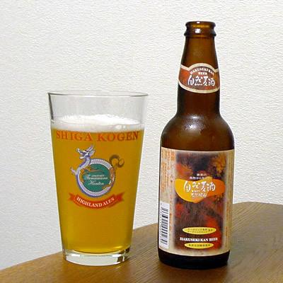 生ビールブログ -とりあえず生!--博石館ビール 自然麦酒