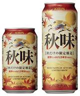 生ビールブログ -とりあえず生!--キリン 秋味
