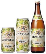 生ビールブログ -とりあえず生!--キリン 一番搾り とれたてホップ生ビール