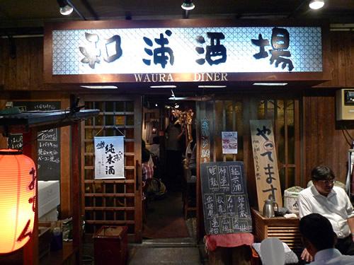 生ビールブログ -とりあえず生!--浦和・和浦酒場 外観