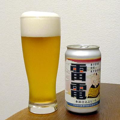 生ビールブログ -とりあえず生!--OH!LA!HO BEER 雷電