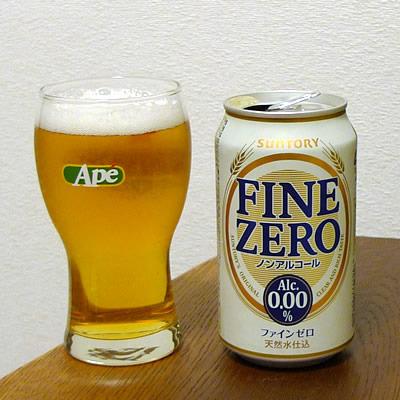 生ビールブログ -とりあえず生!--サントリー ファインゼロ
