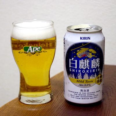 生ビールブログ -とりあえず生!--キリンビール 白麒麟
