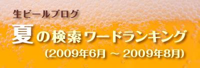 生ビールブログ -とりあえず生!--夏の検索ランキング2009