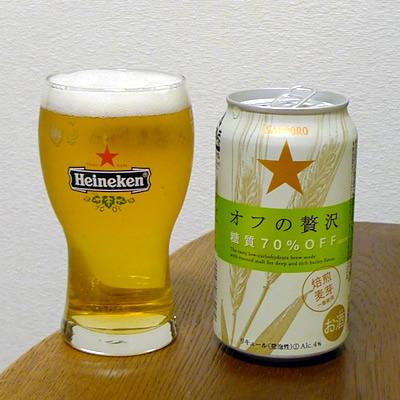 生ビールブログ -とりあえず生!--サッポロビール オフの贅沢