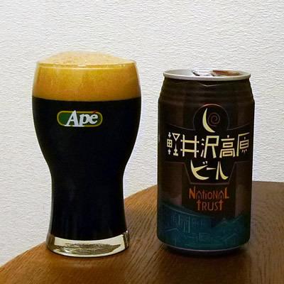 生ビールブログ -とりあえず生!--軽井沢高原ビール ナショナルトラスト