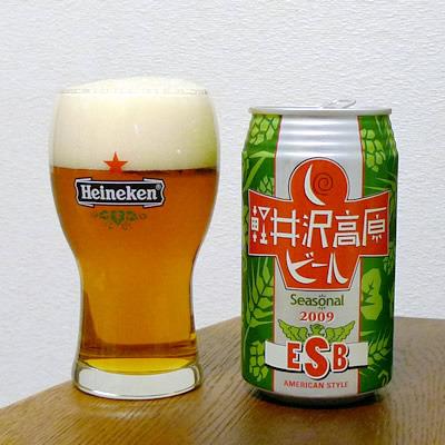 生ビールブログ -とりあえず生!--軽井沢高原ビール ESB