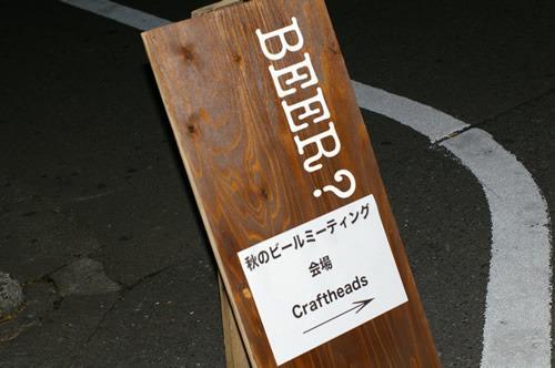 生ビールブログ -とりあえず生!--秋のビールミーティング→