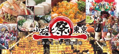 生ビールブログ -とりあえず生!--ふるさと祭り東京