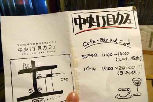 生ビールブログ -とりあえず生!--中央1丁目カフェ チラシ