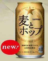 生ビールブログ -とりあえず生!--サッポロビール 麦とホップ