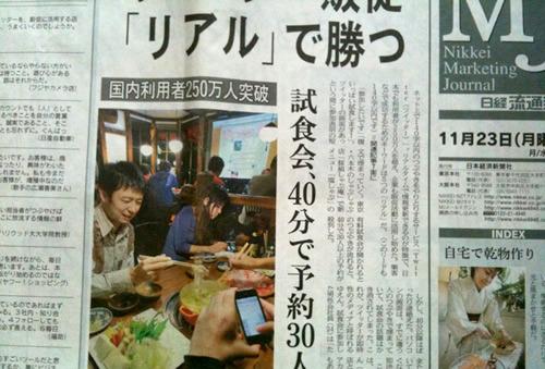 $生ビールブログ -とりあえず生!--11/23 日経MJ