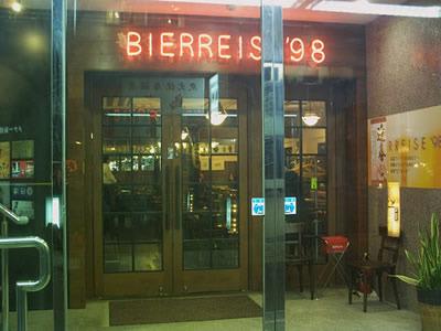生ビールブログ -とりあえず生!--BIERREISE'98