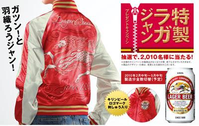 生ビールブログ -とりあえず生!--特製ラガジャンプレゼントキャンペーン