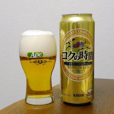 生ビールブログ -とりあえず生!--キリンビール コクの時間